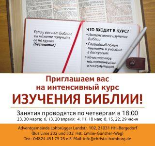 Bibelkurs_Flyer_15x152
