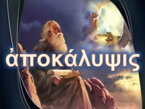 Книга Откровение (Апокалипсис)